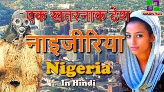 Download नाइजीरिया एक खतरनाक देश // Nigeria a amazing country Video