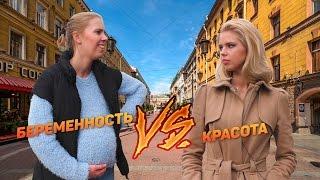 Download Беременность vs. Красота / Beautiful vs. Pregnant Girl Video