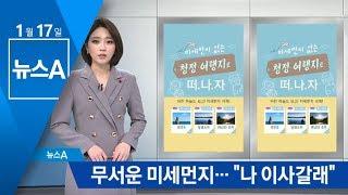 Download 미세먼지 피해 이민 결심까지…피난여행 상품도 등장   뉴스A Video