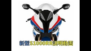 Download 新型 S1000RR 説明動画(モトブログ)New S1000 RR explanatory video Video
