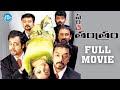 Download Panchatantram Full Movie | Kamal Haasan, Simran, Ramya Krishna | KS Ravikumar | Deva Video