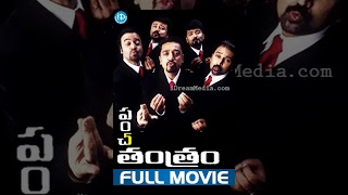 Download Panchatantram Full Movie | Kamal Haasan, Simran, Ramya Krishna | KS Ravikumar | Deva Video