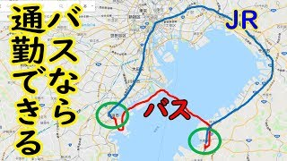 Download 【東京湾アクアライン】高速バスなら木更津→横浜の通勤がすごく便利 Video