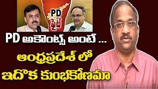 Download PD అకౌంట్స్ అంటే ...ఆంధ్రప్రదేశ్లో ఇదొక కుంభకోణమా||PD accounts in Andhra Pradesh: Is it a scam Video