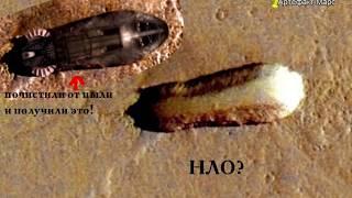 Download Сенсационные кадры с Марса!Смотреть всем!Новые загадки Марса! Video