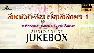 Download Sundara Shabdha lekhana Mala 01 Jukebox    Telugu Christian Songs - BOUI    Digital Gospel Video