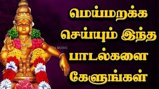 Download இன்று ஒருநாள் இந்த பாடலை கேளுங்கள் வாழ்க்கை முழுவதும் மகிழ்ச்சி | Ayyappa Tamil Songs | PAMBA VAASA Video