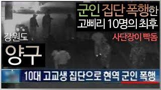 Download 군인 집단폭행한 고삐리 10명의 최후 (빡친 사단장의 분노) Video
