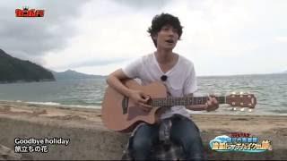 Download 「旅立ちの花」児玉一真(Goodbye holiday)弾き語りver. Video
