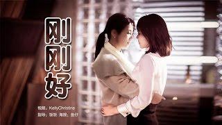 Download 【刘涛水仙】《刚刚好》安迪x草草 -(KellyChristine 制作) Video
