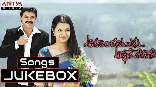 Download Aadavari Matalaku Ardhalu Verule Movie Songs || Jukebox || Venkatesh, Trisha Video