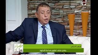Download الاستيراد العشوائي وتأثيره على صناعة الجلود بمصر | مصر أحلى Video