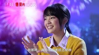 Download 【借來的100天】Homestay 幕後花絮—戀愛篇~2019/1/11 限時重生 Video