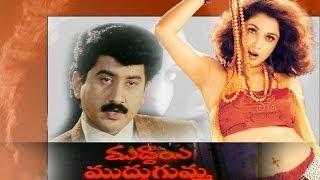 Download Muddayi Muddugumma Telugu Full Length Movie || Suman, Ramya Krishna Video