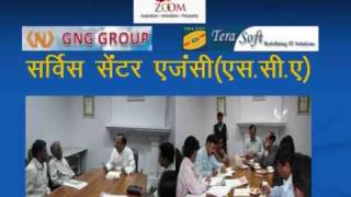 Download Lok Mitra Kendra, a common Service Centers in Himachal Pradesh, under NeGP Govt. of India. Video