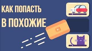 Download Как попасть в похожие видео на ютубе. Продвижение через похожие видео на YouTube. Video