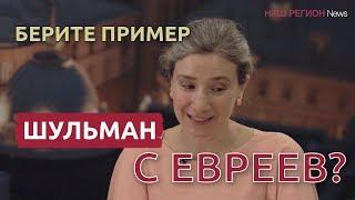 Download Екатерина Шульман - PRO национальные языки, региональные выборы и Израиль Video