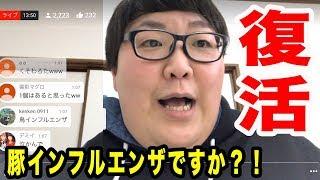 Download 【生放送】デカキンのインフルエンザが無事治りました! Video