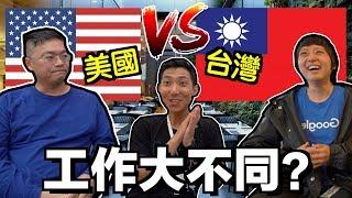 Download 台灣和美國工作大不同! Google公司的面試大補帖?!【劉沛 VLOG】 Video