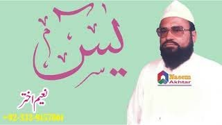 Download Syed Abdul Majeed Nadeem R.A - Sura-e-Yaseen Video