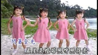 Download 歡樂童謠-四千金兒歌-生日快樂-當我們同在一起-小白船 480p Video