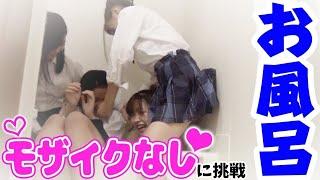 Download 【無修正】アイドルのお風呂にメンバー全員で突撃したらモザイクなしで入浴姿がみれるのか?【パンチラおっぱい】 Video