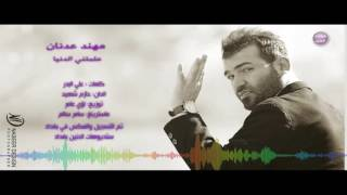 Download مهند عدنان - علمتني الدنيا (النسخة الأصلية) | 2016 Video