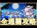 Download 白貓Project   月影之林的暗香   全通關攻略 Video