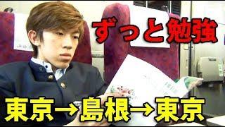 Download 電車で20時間勉強してきました①【東京駅→浜松駅】 Video