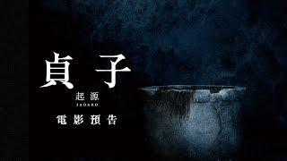 Download 《#七夜怪談》原班人馬顫慄打造!【貞子:起源】8/23(五) 今年鬼月 不可饒恕 Video