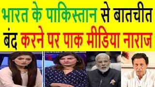 Download Pak Media After INDIA Cancels Talk With Pakistan 2018 Video