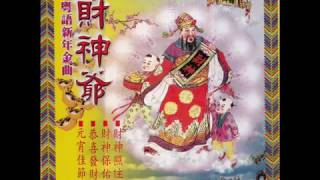 Download 1980年 郭炳坚与胡慧萍 - 「粤语新年金曲 - 财神爺」 专辑 (20首) Video