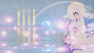 Download 每天開開心心 南無觀世音菩薩聖號 七字五音 旋律莊嚴悠緩 高清 Namo Guan Shi Yin Bodhisattva Video