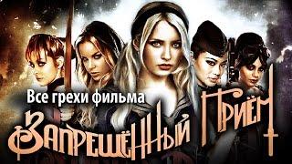 Download Все грехи фильма ″Запрещенный прием″ Video