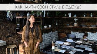 Download КАК НАЙТИ СВОЙ СТИЛЬ В ОДЕЖДЕ Video