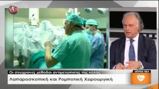 Download Ιατρικά Νέα – 5/7/2017, Κωνσταντίνος Κωνσταντινίδης, Νέες εξελίξεις στη Ρομποτική Χειρουργική Video