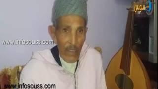Download إنفراد لأنفو سوس : محمد أبعمران (بوتفونست) يكذب إشاعة وفاته Video