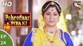 Download Pehredaar Piya Ki - पहरेदार पिया की - Ep 24 - 17th August, 2017 Video