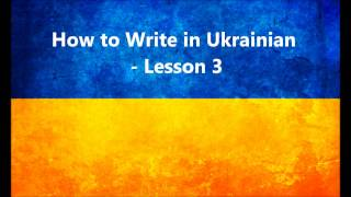 Download How to Write In Ukrainian Lesson 3 Video