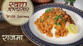 Download Rajma Recipe In Hindi - राजमा   Popular Punjabi Style Rajma Recipe   Swaad Anusaar With Seema Video