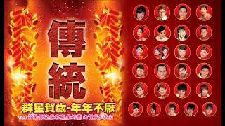 Download [2019 必聽的賀歲金曲] 群星- 108首Non-Stop傳統賀歲金曲 Chinese New Year Songs 2小時不停唱 2 Hour NON-STOP Video