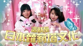 Download 惊奇日本:這就是日本蘿莉塔文化【これが日本のロリータ文化だ!】ビックリ日本 Video