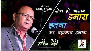 Download Rona Ho Aasan Hamara Itna Kar Nuqsaan Hamara   Poetry by Shariq Kaifi   Jashn-e-Adab 2018 Phase-2 Video