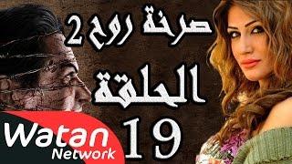 Download مسلسل صرخة روح 2 ـ الحلقة 19 التاسعة عشر كاملة ـ مشاعر مبعثرة 4 HD Video