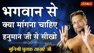 Mansahari - मांसाहारी    New Pulak Sagar Ji Maharaj