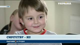 Download Портал «Сирітству-ні!» Фонду Ріната Ахметова вже 9 років допомагає дітям знаходити батьків Video