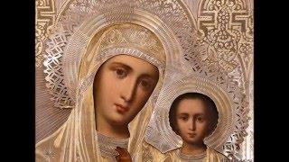 Download Станем пред Царицею Небесною Video