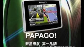 Download PAPAGO GPS navigation promo introduction by dmedia Hong Kong Video