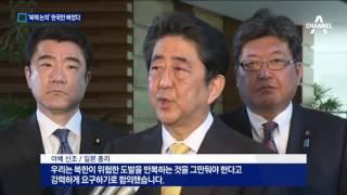 Download '북핵 논의'에 한국만 빠졌다…코리아 패싱? Video