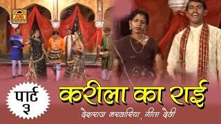 Download Karila Ki Rai Part - 3 || सुपरहिट बुंदेलखंडी राई 2016 || Deshraj Narvariya, Geeta Devi #SonaCassette Video